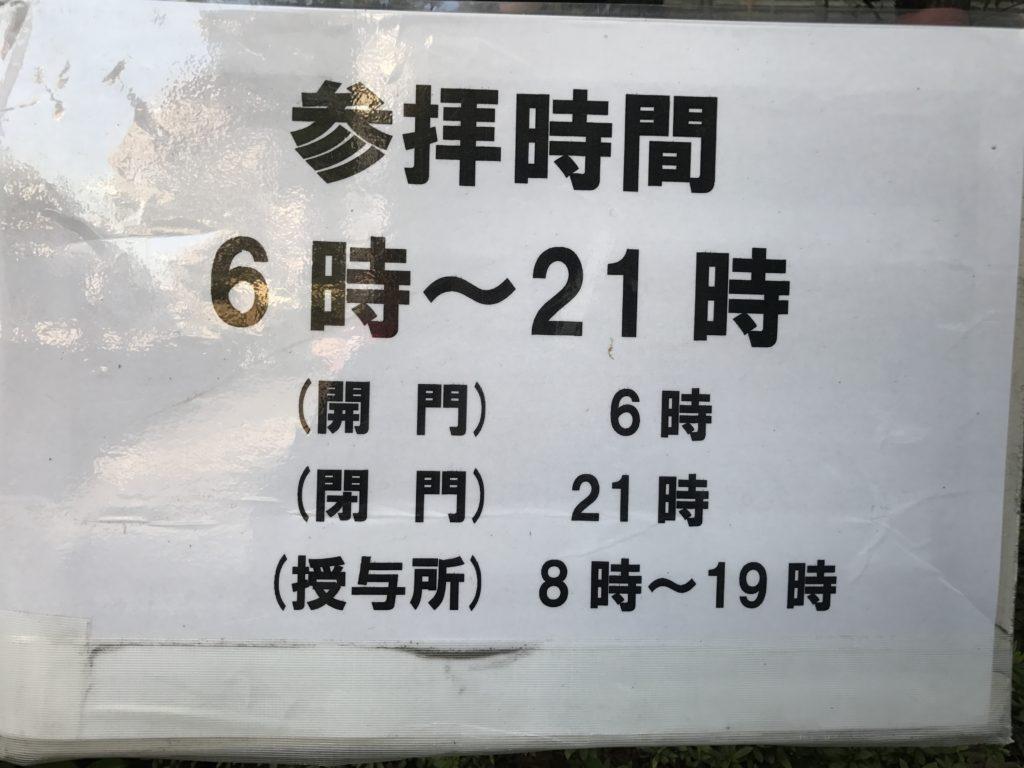 東京大神宮の参拝時間
