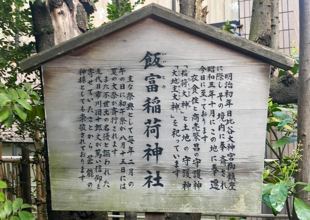 飯富稲荷神社の説明