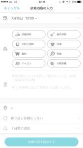 DMM Okan 仕事の依頼画面