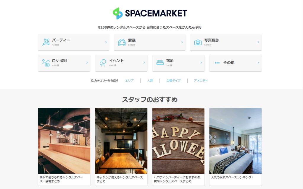 spacemarcket