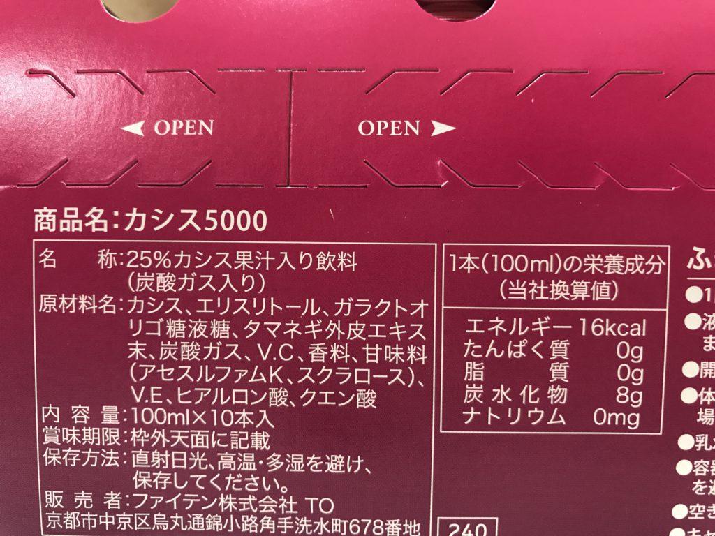 ファイテン:カシス5000成分