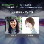 techwave主催の最先端メディア論:セミナー内容まとめ
