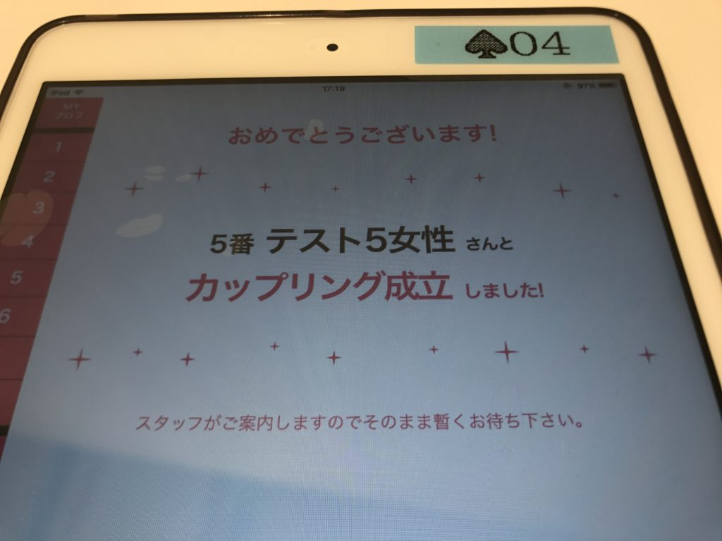 iPadを使ってカップリングを通知