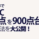 たった半年でTOEICを400点台から900点台にした商社マンに英語学習の秘訣を聞いてみた