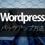"""WordPressのフルバックアップをプラグイン""""BackWPup""""で取る方法"""