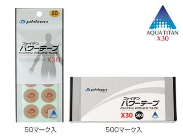パワーテープX30