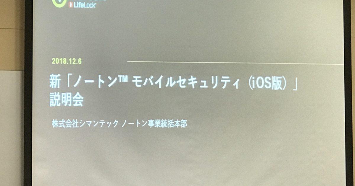 新ノートンモバイルセキュリティ説明会